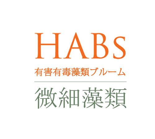 HABs 有害有毒藻類ブルーム >> :...